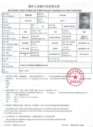 Image of China Temporary Residence registration